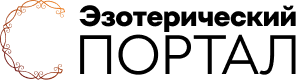 Эзотерический портал