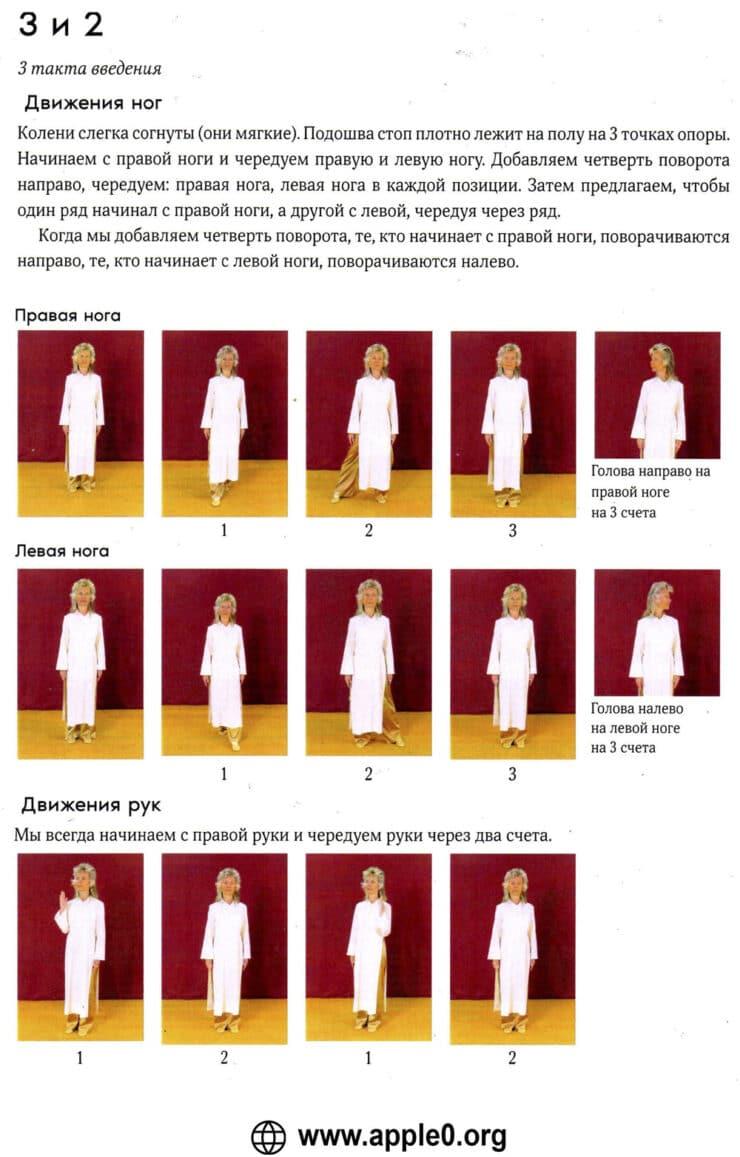 Танец 3 и 2